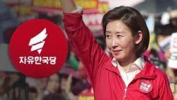 """'나경원 감싸기' 나선 한국당…""""여당이 막말"""" 역공"""