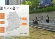 [날씨] 서울 낮 최고 28도…영남내륙 오후 소나기