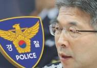 """경찰청장 """"수사권 조정, 국민 요구""""…검찰에 또 견제구"""
