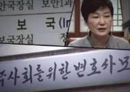 '민변'은 반정부 단체?…박근혜 정부 정보경찰 보고서엔