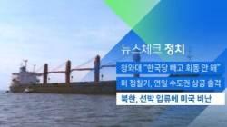 [뉴스체크|정치] 북한, 선박 압류에 미국 비난