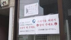 [밀착카메라] 대마도, 이유 있는 '한국인 출입금지'?