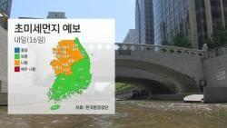 [날씨] 전국 곳곳 30도 안팎…일부 미세먼지 '나쁨'