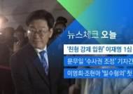 [뉴스체크|오늘] '친형 강제 입원' 이재명 1심 선고