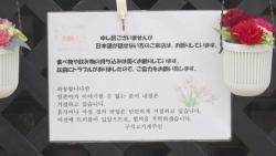 대마도 곳곳에…이유 있는 '한국인 관광객 출입금지'?