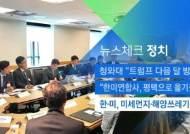 [뉴스체크|정치] 한·미, 미세먼지·해양쓰레기 공조
