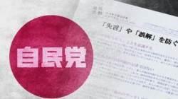 '망언 자충수 막아라'…실언 방지 매뉴얼 만든 자민당