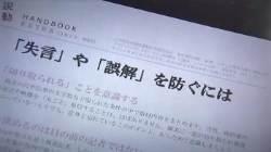 [Talk쏘는 정치] 일본 자민당 '실언 방지 매뉴얼' 배포