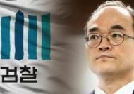 검찰, '힘' 빼겠다지만…특수수사 완전 폐지엔 '아리송'
