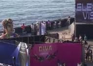 """'음악 월드컵'에 번진 갈등…""""이스라엘 정치적 악용"""""""