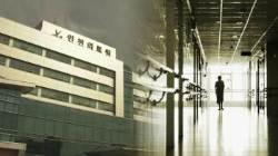 병원서 쫓겨난 60대, 저체온증 사망…의사 등 6명 입건