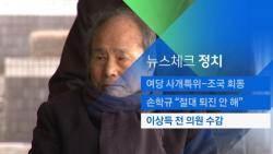 [뉴스체크|정치] 'MB 친형' 이상득 전 의원 수감