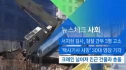[뉴스체크|사회] 크레인 넘어져 인근 건물과 충돌
