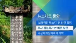 [뉴스체크|문화] 추사 김정희가 쓴 비문 발견