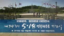 '오월 광주, 정의로운 대한민국'…제39주년 5·18 기념식