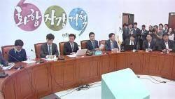 """바른미래 최고위…""""손학규, 용단 내려야"""" vs """"사퇴 안 해"""""""