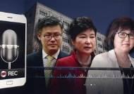 3대 주요 증거 '정호성 녹음파일'서 다시 확인된 박-최 관계