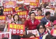 여야 4당 지도부 5·18 전야제 참석…한국당, 대전서 집회
