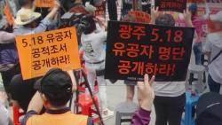 """보수단체, 전남대서 집회…학생·교수 """"패륜 행위"""" 반발"""