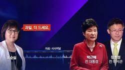 """[비하인드 뉴스] 박근혜 의견 내면…""""과일 드실래요?"""" 최순실식 화제 전환"""