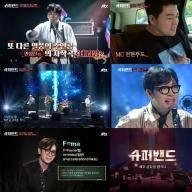 '슈퍼밴드' 안성진 팀, '강제 과학공부송' 역대급 중독성에 화제만발!