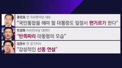 """[비하인드 뉴스] """"5·18 부정하면…"""" 한국당, 불편한 진실 대면?"""