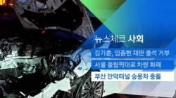 [뉴스체크|사회] 부산 만덕터널 승용차 충돌…3명 부상