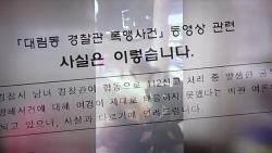 """[Talk쏘는 정치] '대림동 여경' 논란…경찰 """"제 역할 다해"""""""