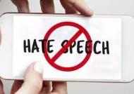 특정집단 '혐오' 발언, 7월부터 '처벌 수위' 높아진다