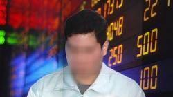 퇴직 앞둔 '5060 목돈' 표적…유사 투자자문 피해 급증