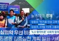 [뉴스체크|경제] 'ILO 협약비준' 사회적 합의 실패