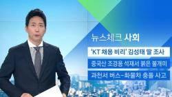 [뉴스체크|사회] 'KT 채용 비리' 김성태 딸 조사