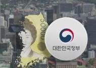 국가채무 비율, 정치권 이슈로…'40% 마지노선' 공방