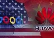 미 화웨이 압박, 중국은 '희토류' 카드?…치킨게임 양상