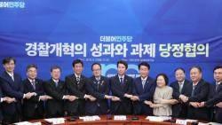 '국가수사본 신설' 경찰 개혁안…수사종결권 불씨 남겨