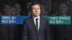 """[비하인드 뉴스] 황교안 '대변인 짓(?)' 논란…""""발언한 적 없어"""""""