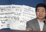 노무현 전 대통령 재임 기간, 그가 남긴 '친필 메모 266건'