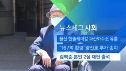[뉴스체크|사회] 'MB 집사' 김백준, 본인 2심 재판 출석