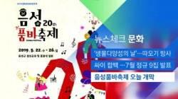 [뉴스체크|문화] 음성품바축제 오늘 개막