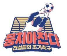 JTBC '뭉쳐야 찬다' 스포츠 전설들, 조기축구로 뭉친다