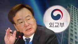 한·미 정상 통화내용, 야당 의원에 '유출'…고위 외교관 적발