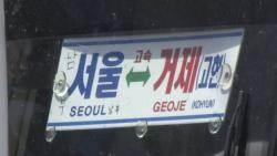 '0.2%' 만취 버스기사…승객 11명 태우고 승용차 추돌