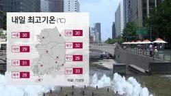 [날씨] 내일 전국 맑고 30도 안팎 '초여름 더위' 계속