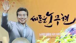 '노무현 10주기' 정치권 집결…한국당은 대표단 참석