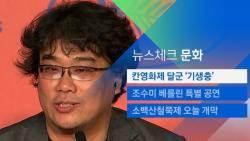 [뉴스체크|문화] 칸 영화제 달군 '기생충'