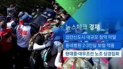 [뉴스체크|경제] 현대중·대우조선 노조 상경집회