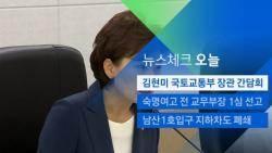 [뉴스체크|오늘] 김현미 국토교통부 장관 간담회