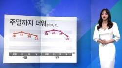 [날씨] 전국 30도 안팎 강한 더위…내일 기온 더 올라