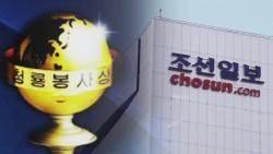 '장자연 사건' 경찰, 조선일보 상 받고 1계급 특진까지