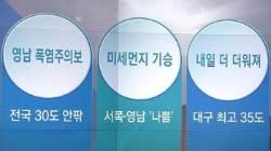 [오늘의 날씨 키워드] 영남 폭염주의보·미세먼지 기승·내일 더 더워져
